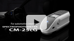 Introduction and feature video for Portable Colour- and Gloss-Meter CM-25cG